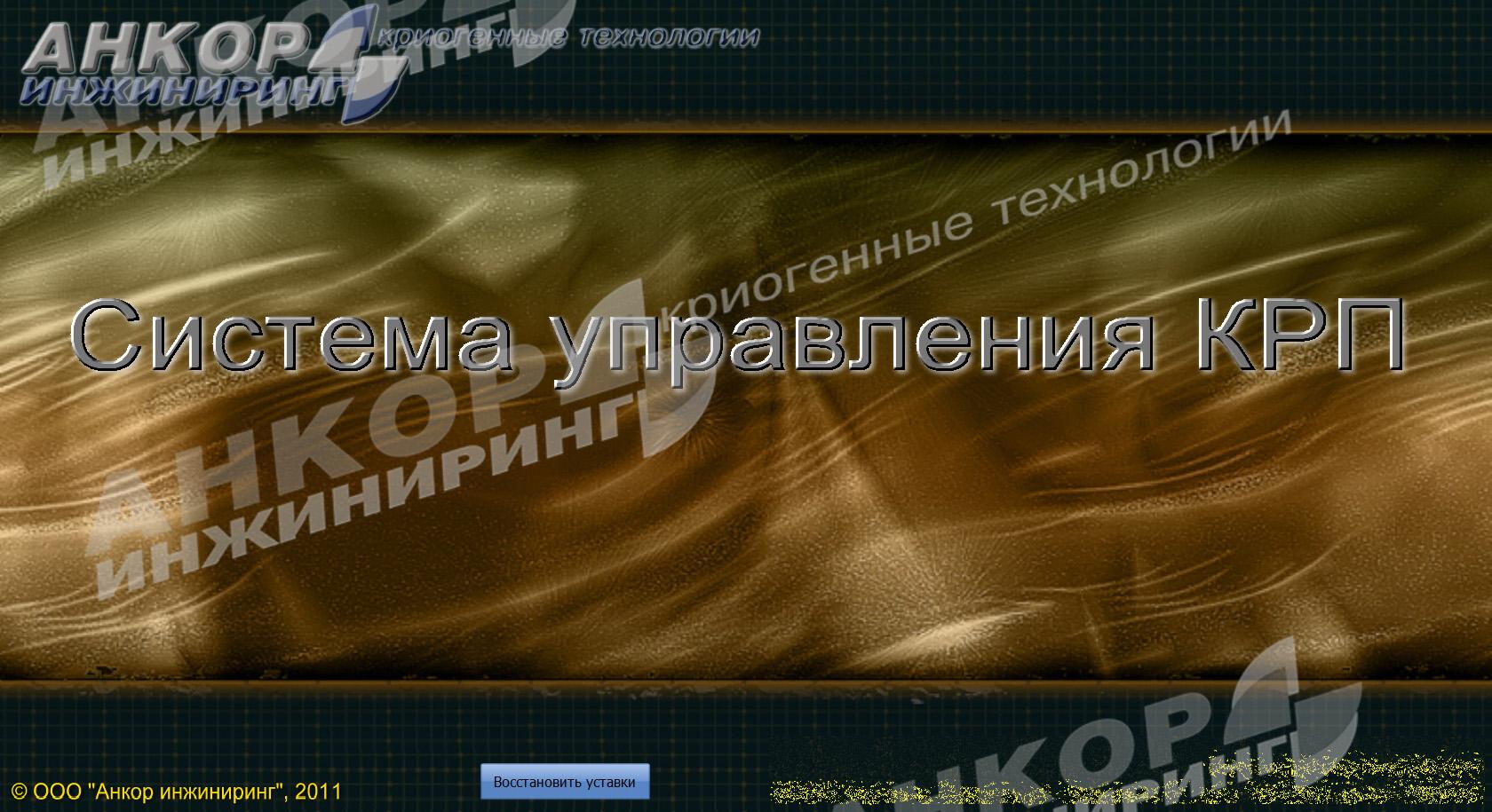 Ankor_EMSS_KRP_10